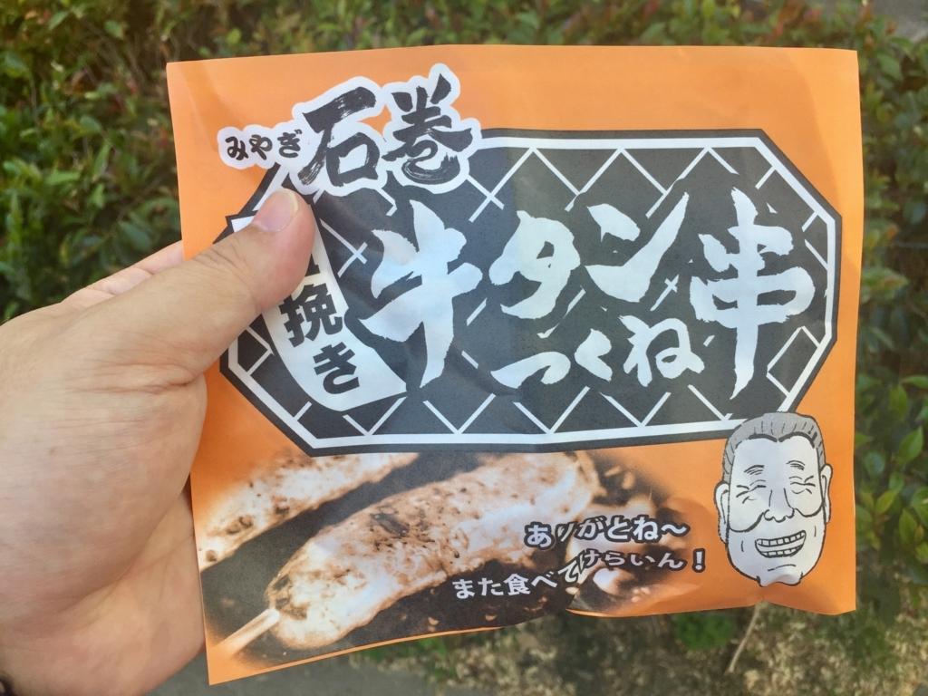f:id:ryokuji:20170606200453j:plain