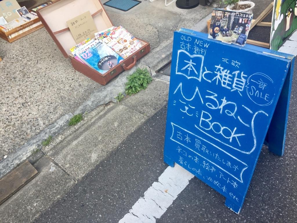f:id:ryokuji:20170606203100j:plain