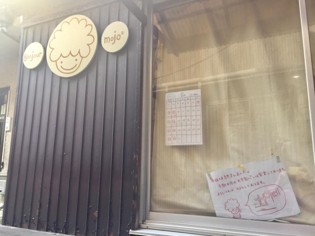 f:id:ryokuji:20170606203404j:plain