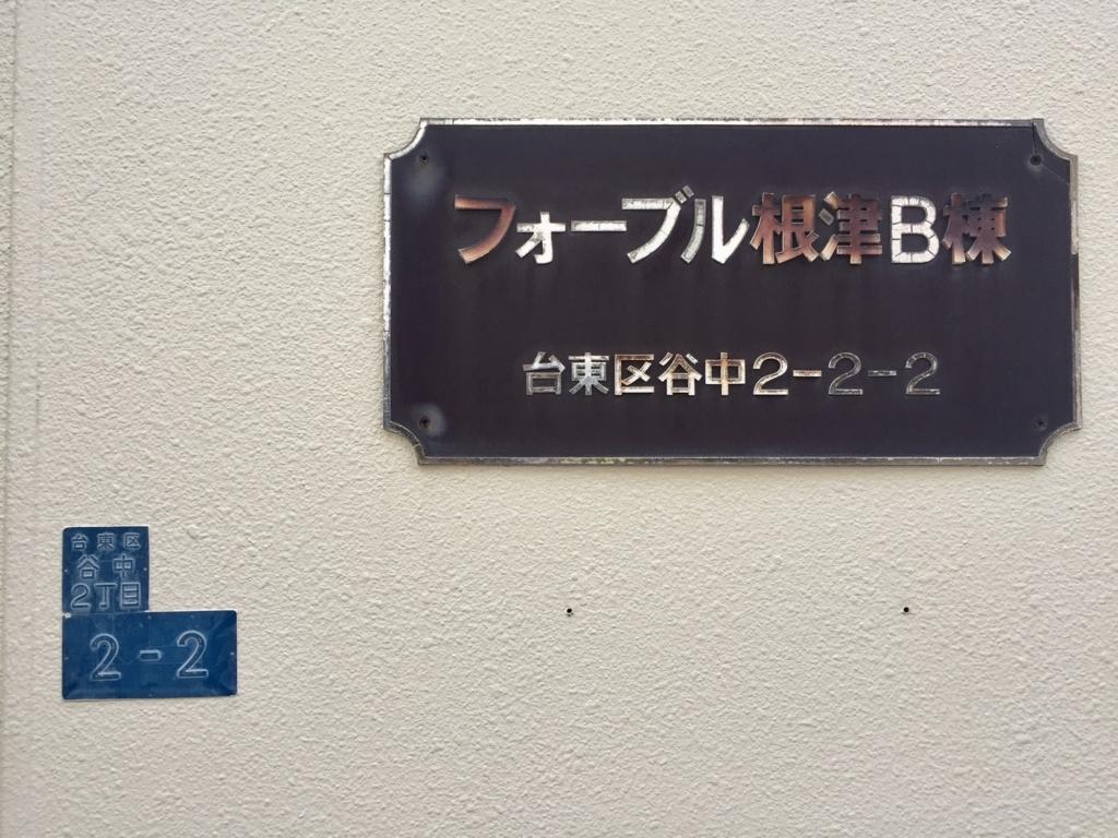 f:id:ryokuji:20170606215411j:plain