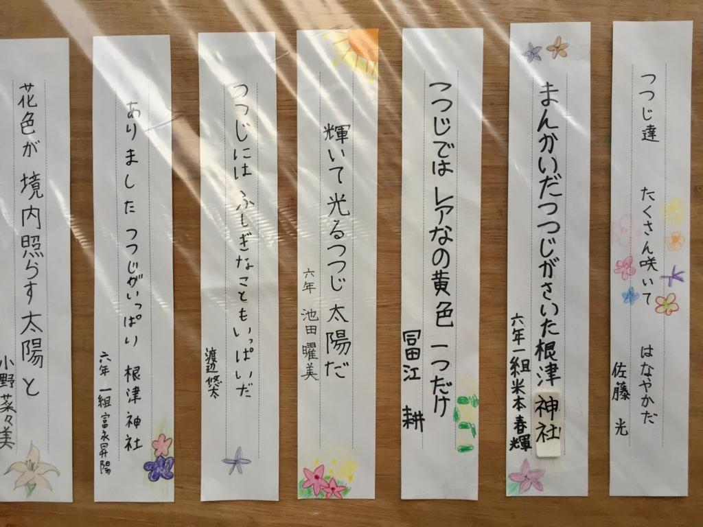 f:id:ryokuji:20170606221629j:plain