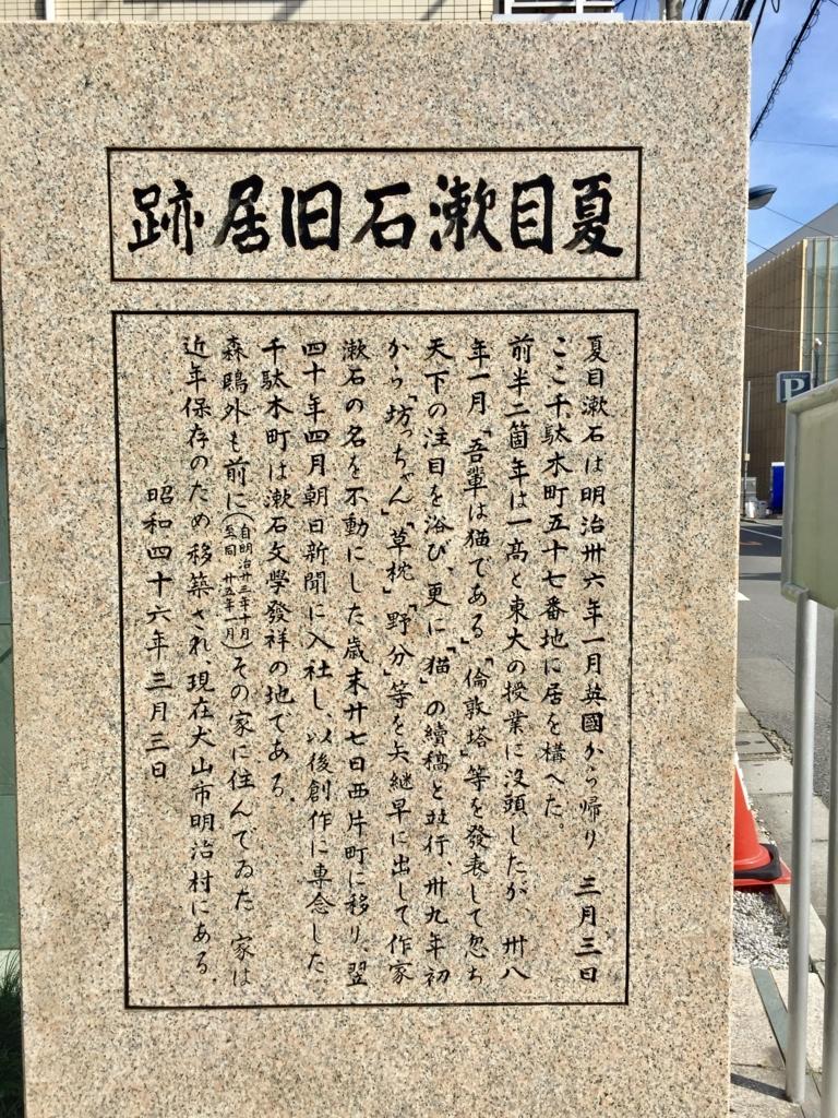 f:id:ryokuji:20170803073335j:plain