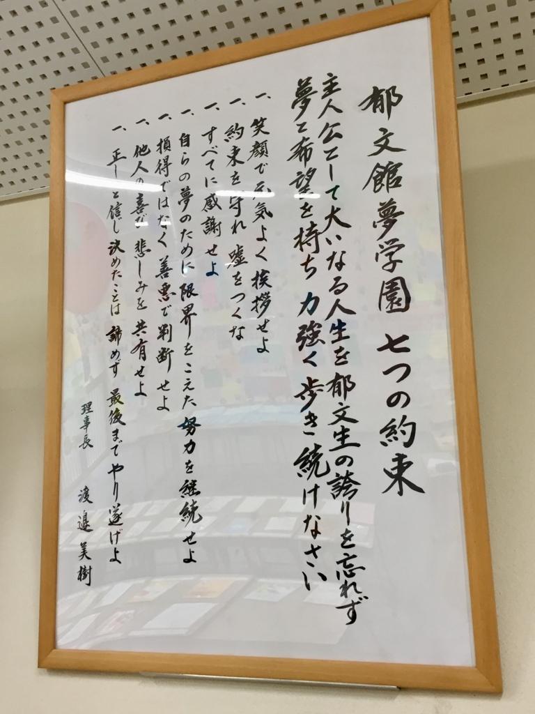 f:id:ryokuji:20171027054938j:plain