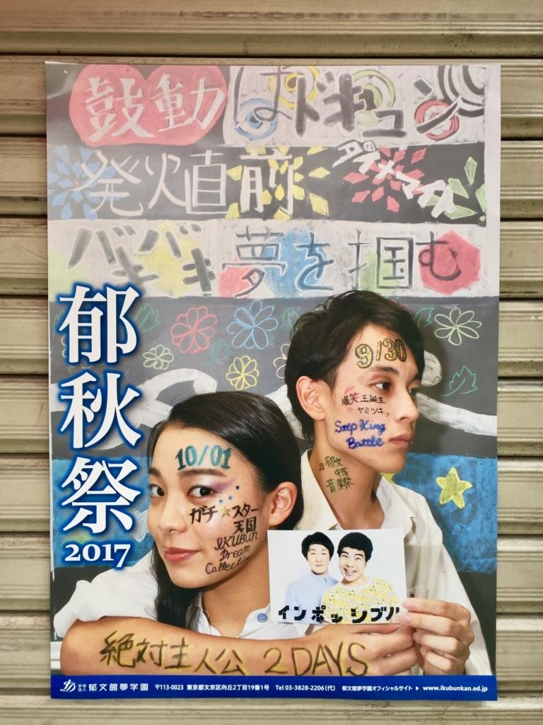 f:id:ryokuji:20171027060212j:plain