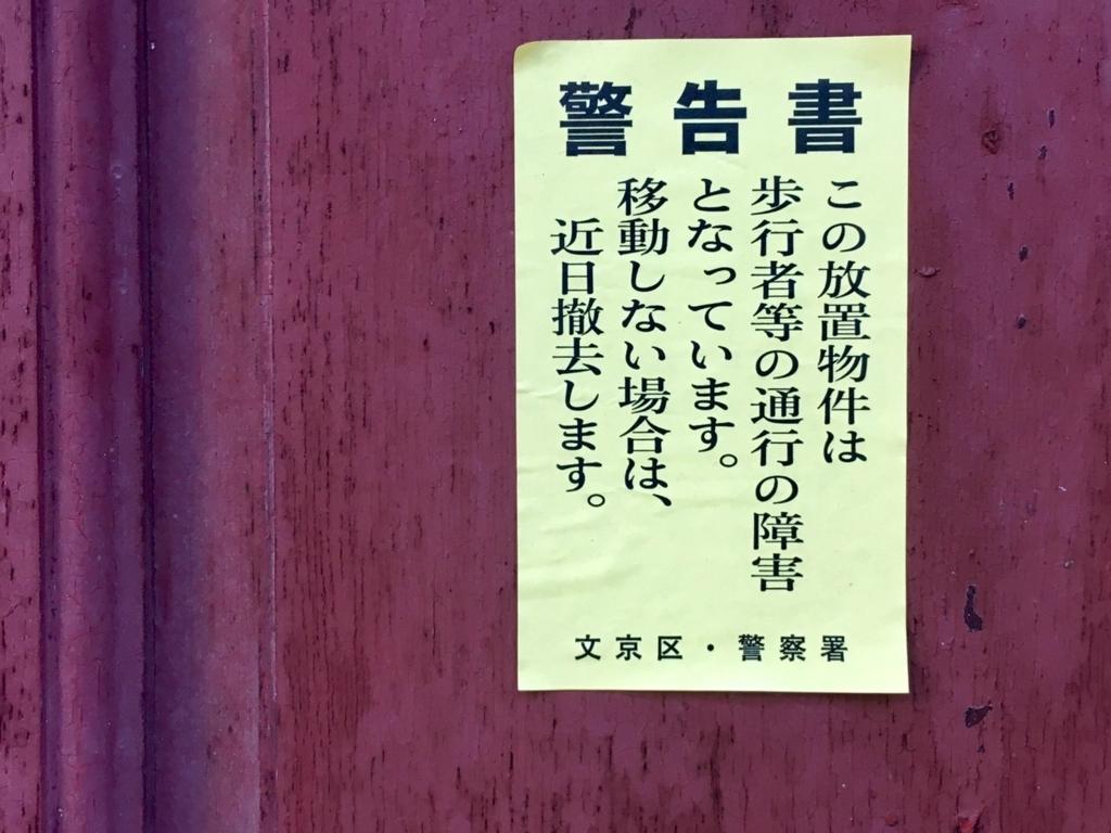 f:id:ryokuji:20180101204611j:plain