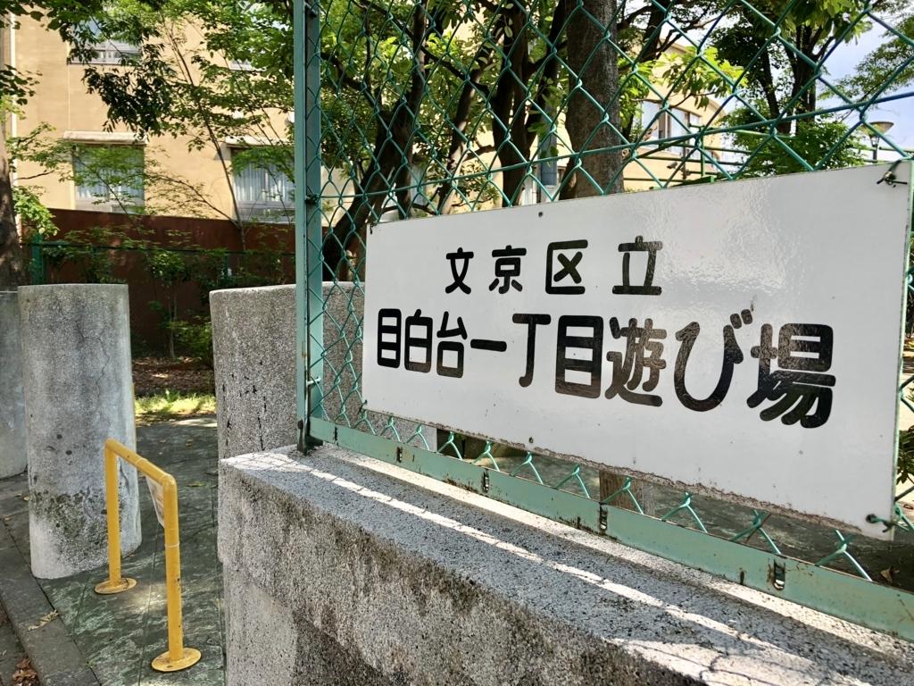 f:id:ryokuji:20180526010702j:plain