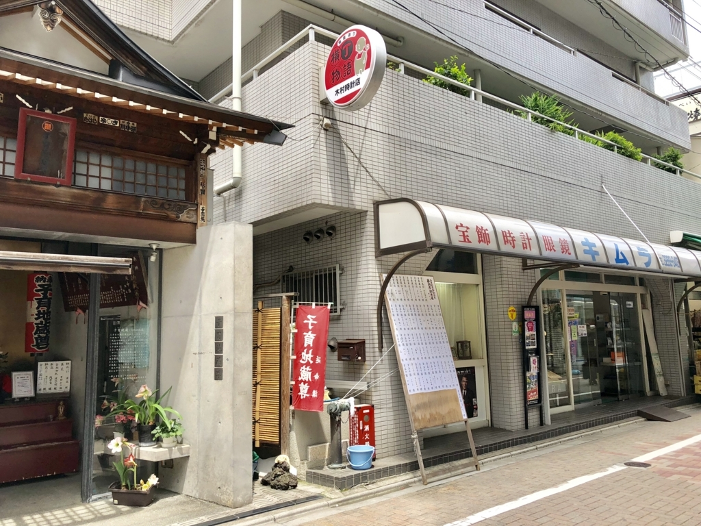f:id:ryokuji:20180717054210j:plain