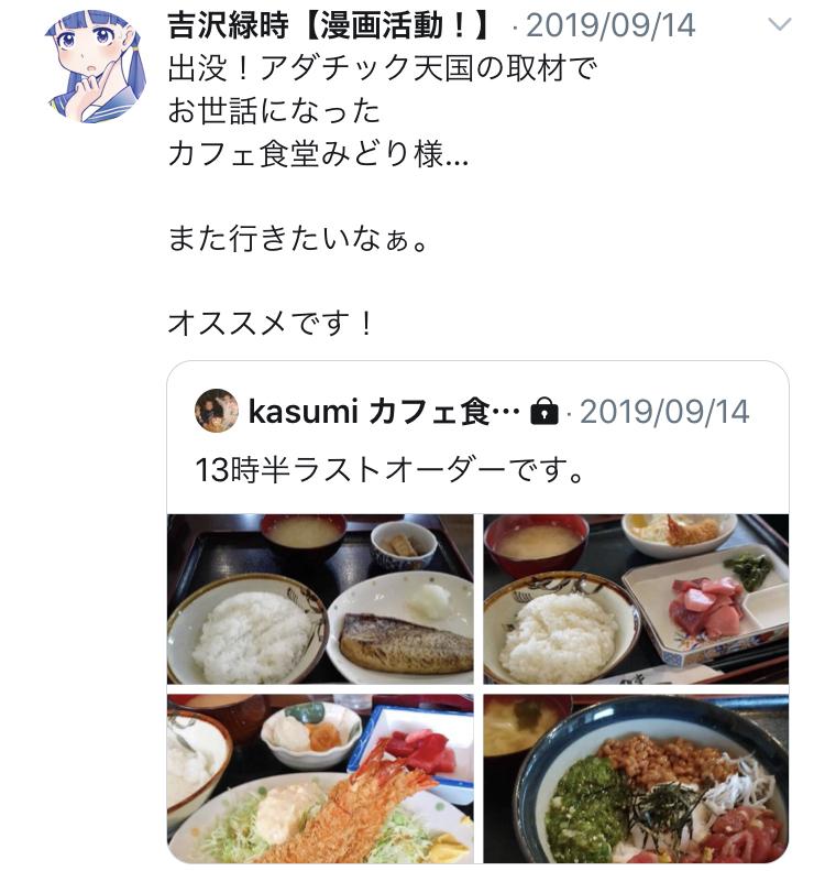 f:id:ryokuji:20191230224358j:plain