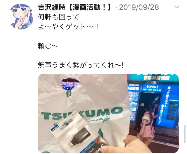f:id:ryokuji:20191230224657j:plain