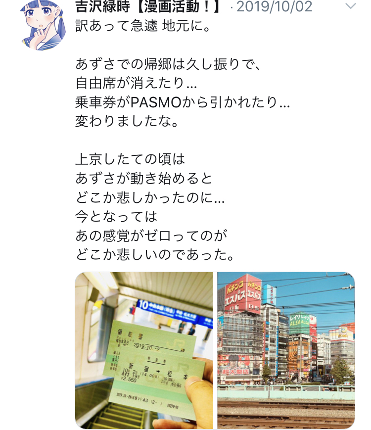 f:id:ryokuji:20191230225058j:plain