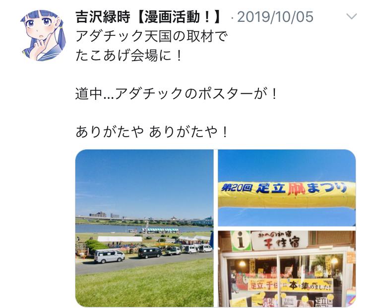 f:id:ryokuji:20191230225212j:plain
