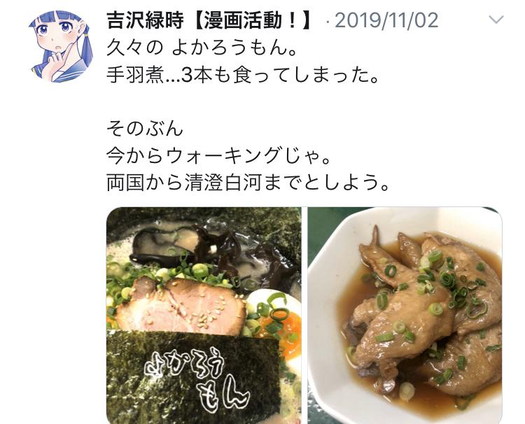 f:id:ryokuji:20191230225926j:plain