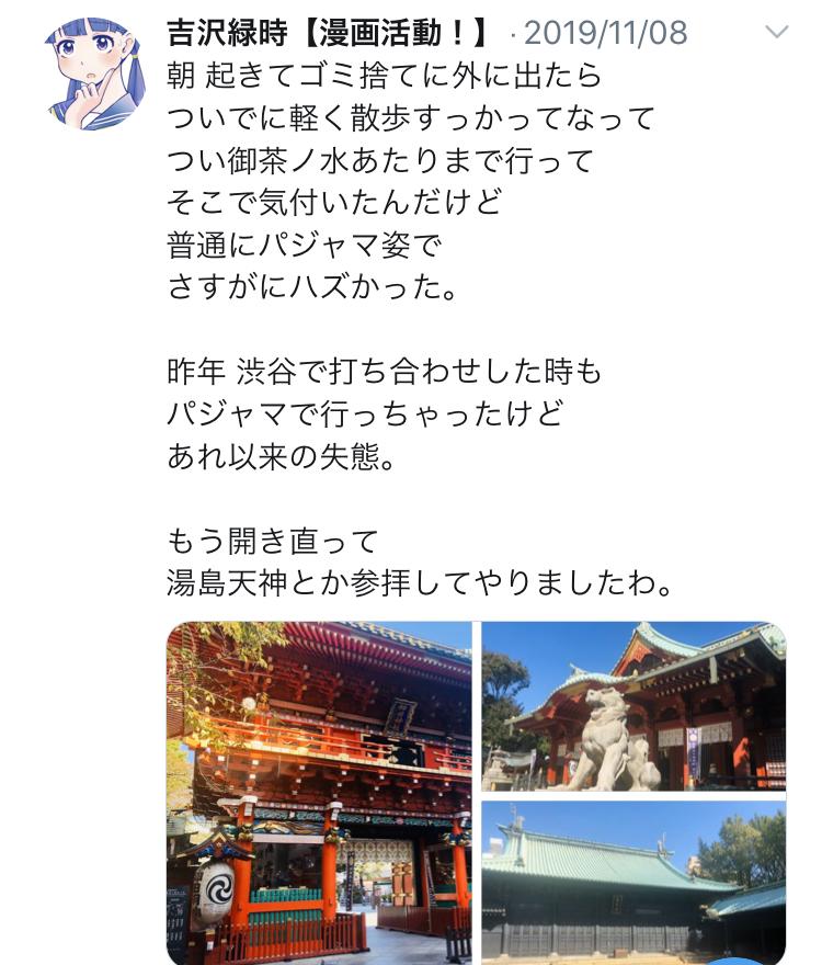 f:id:ryokuji:20191230230057j:plain