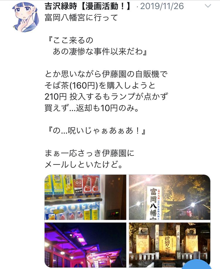 f:id:ryokuji:20191230230313j:plain