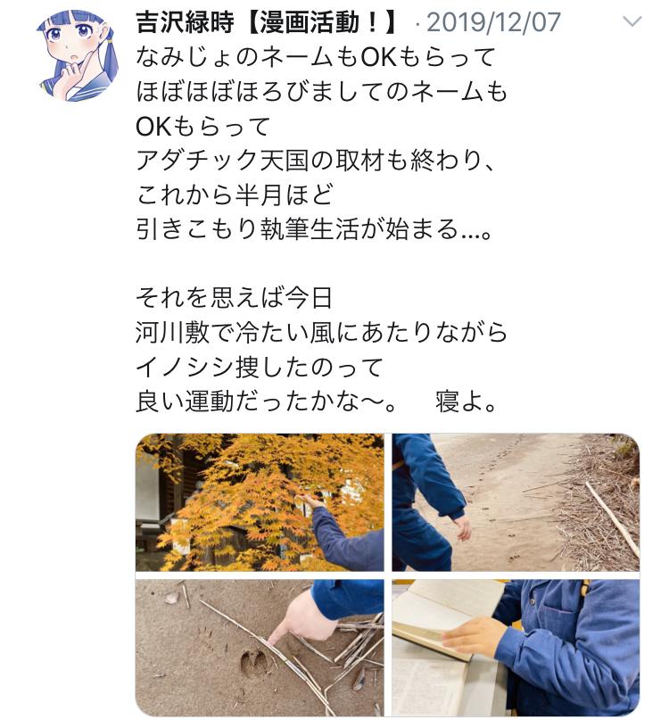 f:id:ryokuji:20191230230435j:plain
