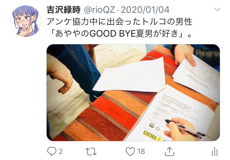 f:id:ryokuji:20200512182349j:plain