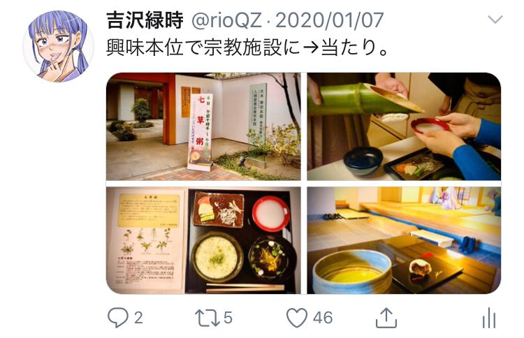 f:id:ryokuji:20200512182429j:plain