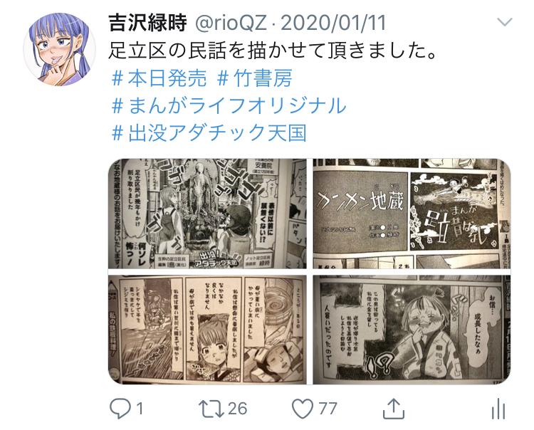 f:id:ryokuji:20200512182641j:plain