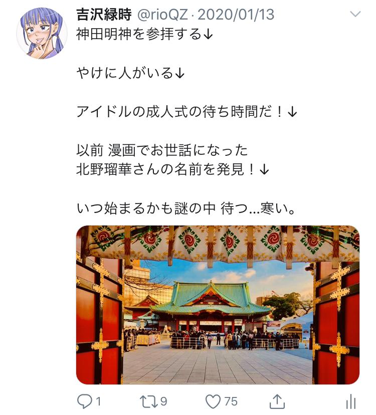 f:id:ryokuji:20200512182707j:plain