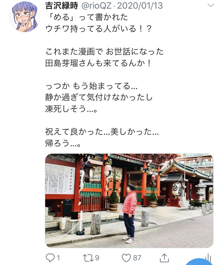 f:id:ryokuji:20200512182718j:plain