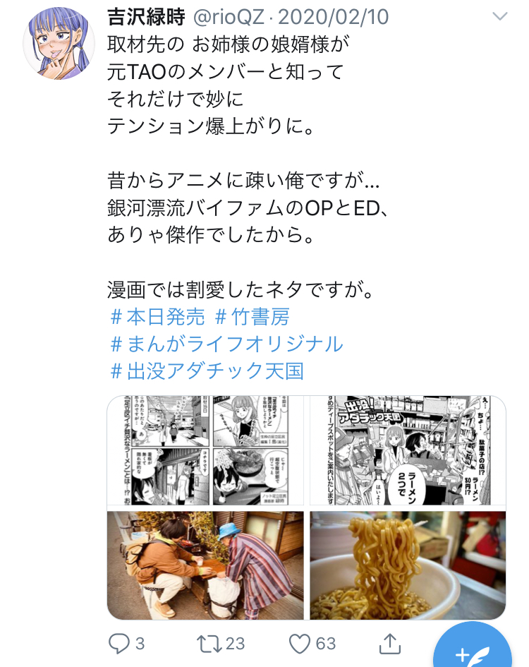 f:id:ryokuji:20200512185440j:plain