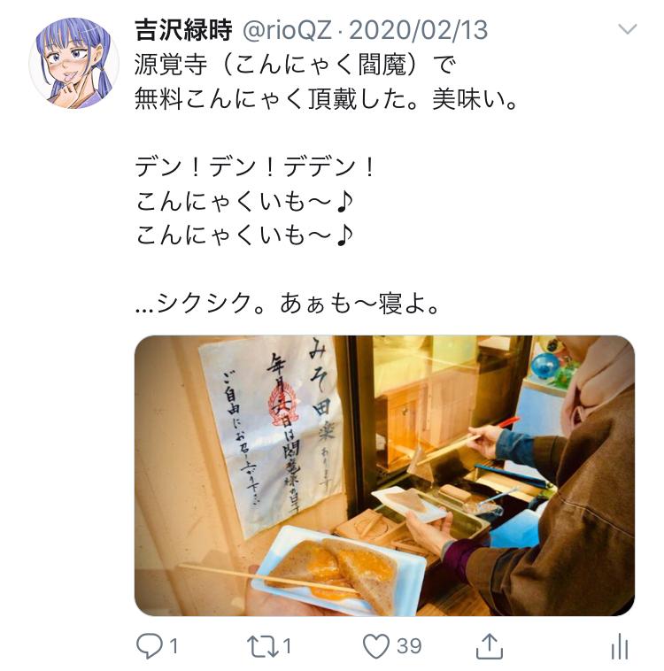 f:id:ryokuji:20200512185519j:plain
