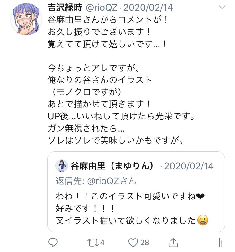 f:id:ryokuji:20200512185556j:plain