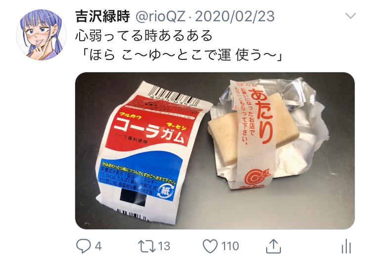 f:id:ryokuji:20200512185813j:plain