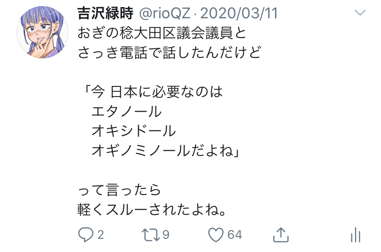f:id:ryokuji:20200512190503j:plain