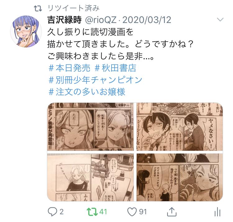 f:id:ryokuji:20200512190515j:plain