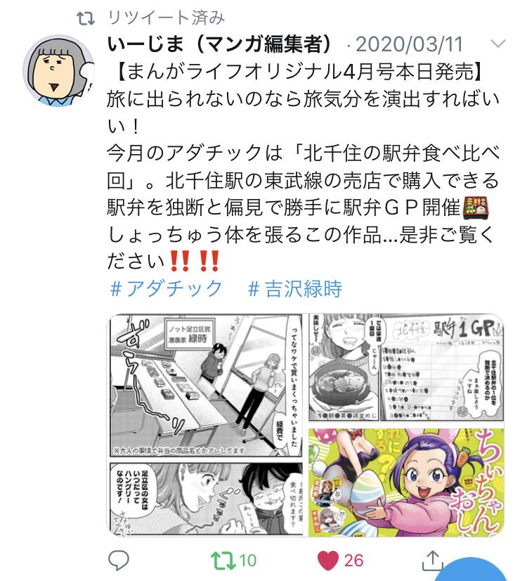 f:id:ryokuji:20200512190545j:plain