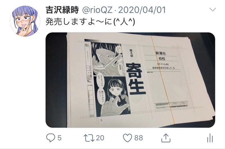 f:id:ryokuji:20200512191201j:plain