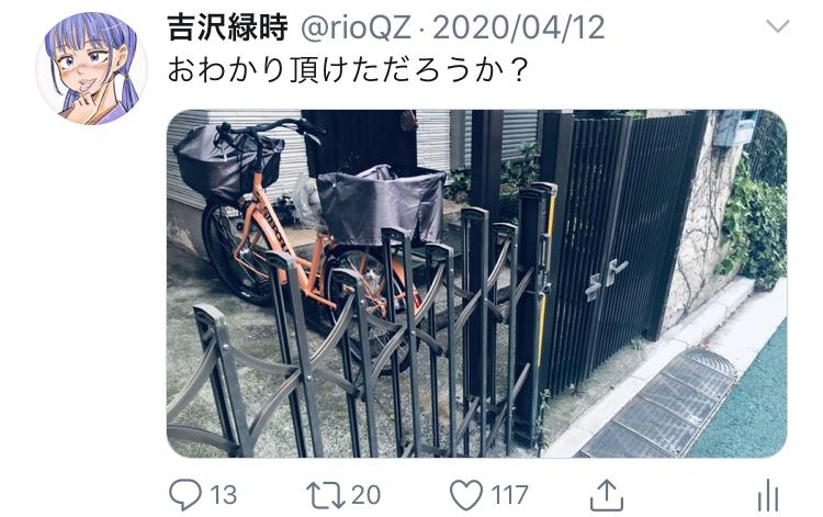 f:id:ryokuji:20200512191535j:plain