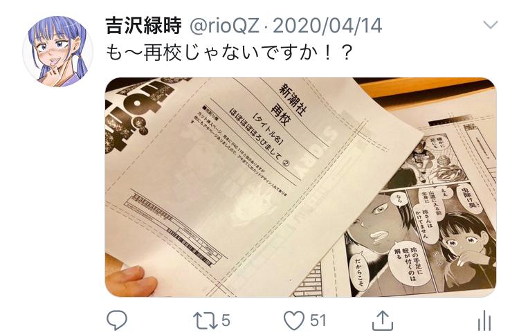 f:id:ryokuji:20200512191547j:plain