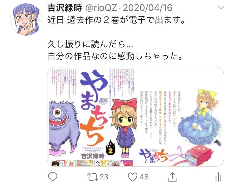 f:id:ryokuji:20200512191612j:plain