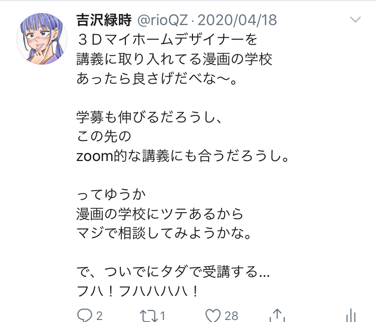 f:id:ryokuji:20200512191655j:plain