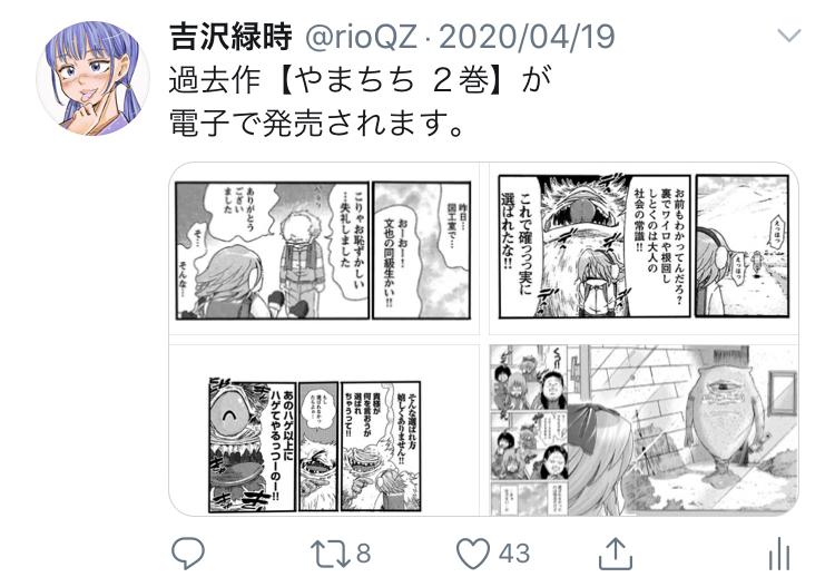 f:id:ryokuji:20200512191725j:plain