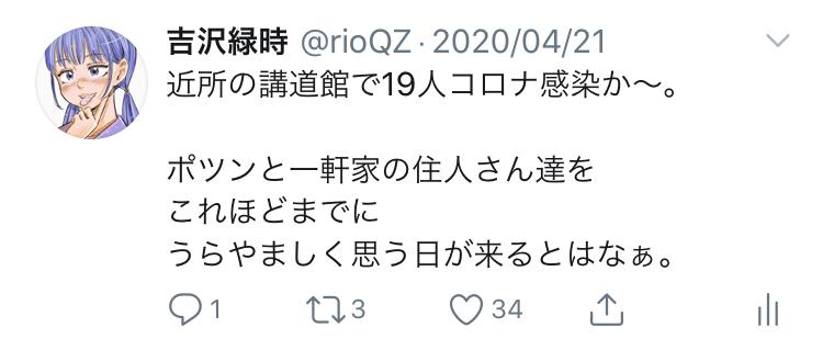 f:id:ryokuji:20200512191745j:plain