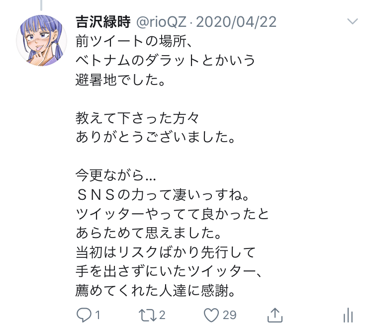 f:id:ryokuji:20200512191754j:plain