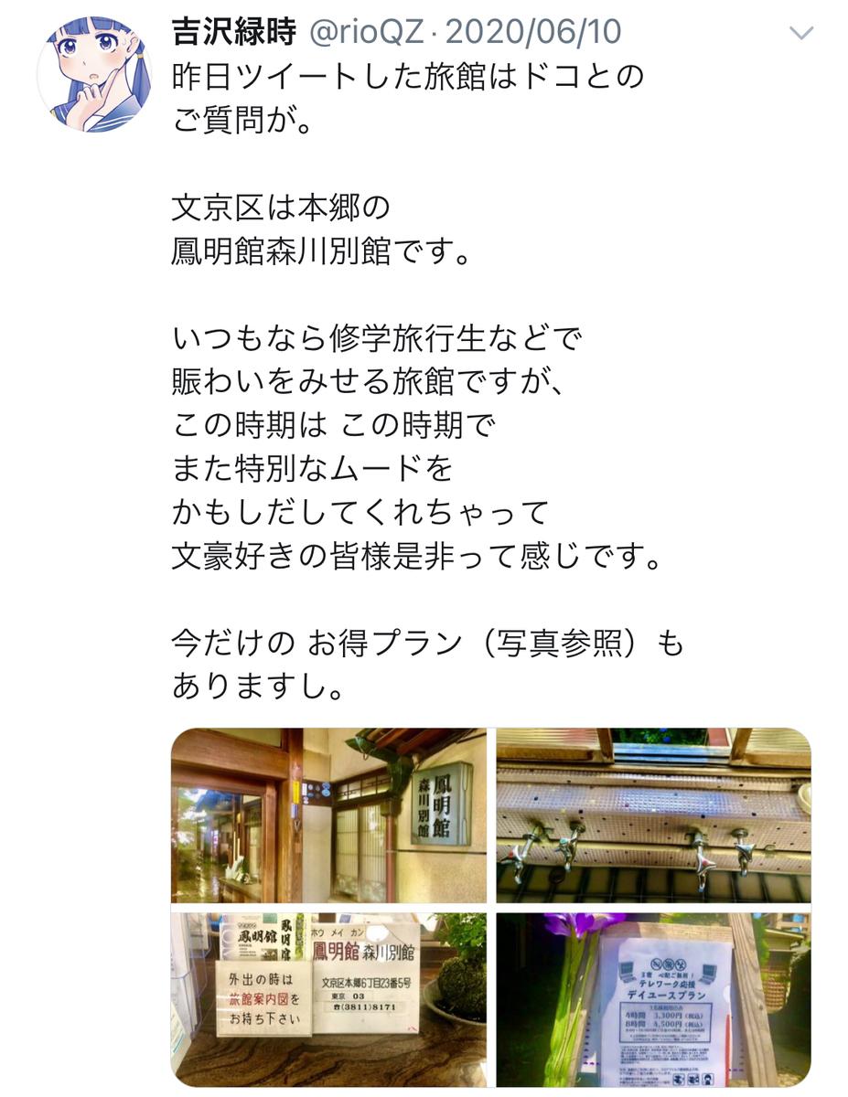 f:id:ryokuji:20201210121309j:plain