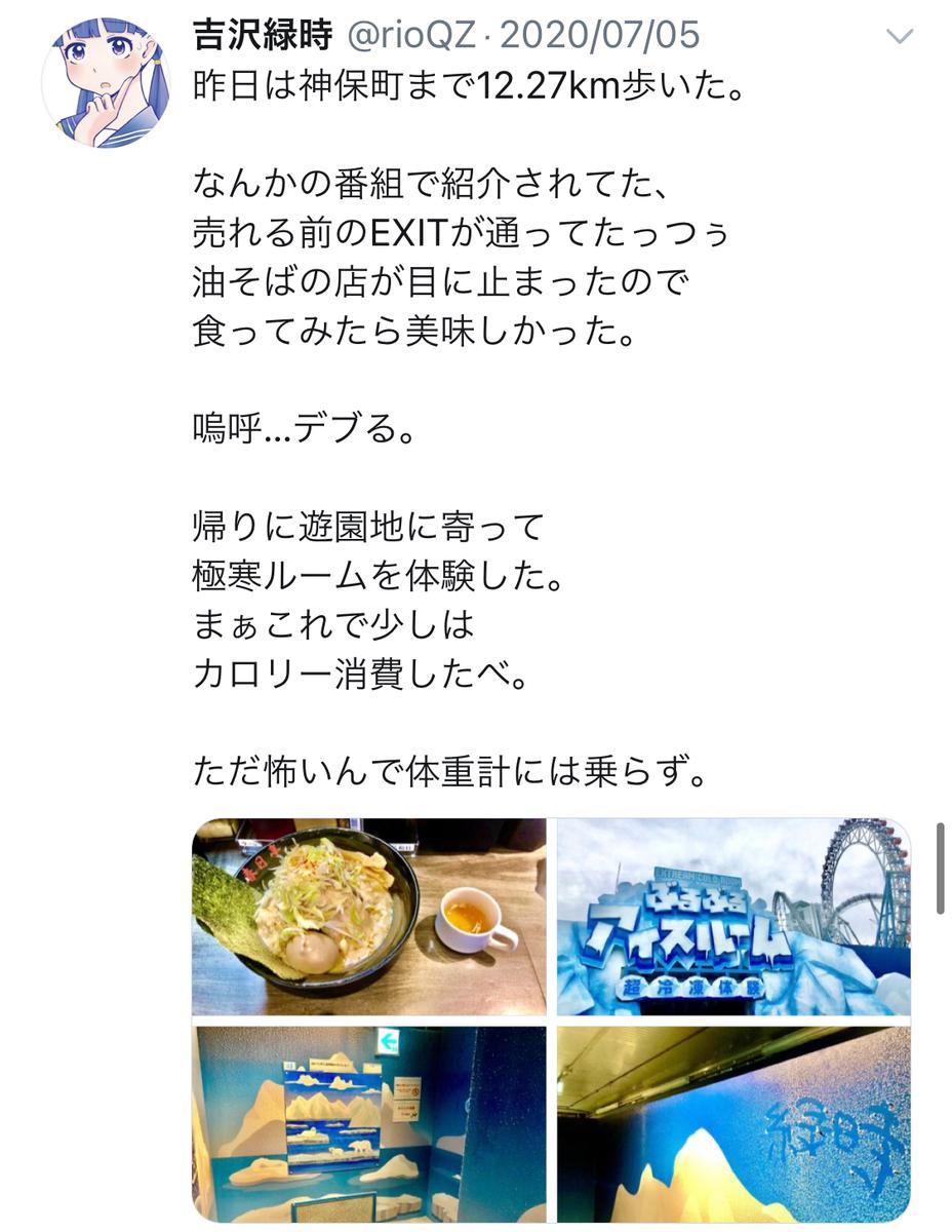 f:id:ryokuji:20201211145543j:plain