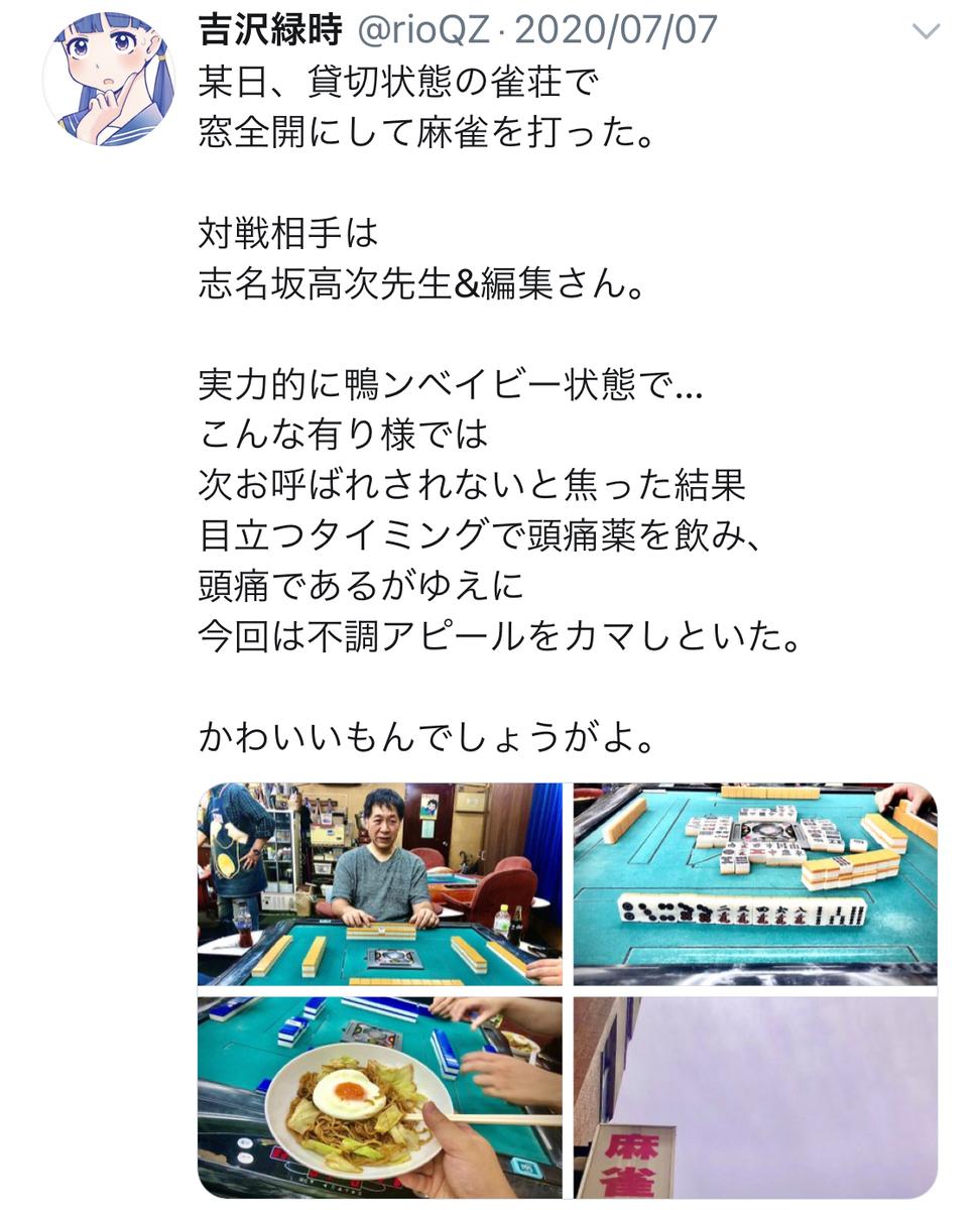 f:id:ryokuji:20201211145633j:plain