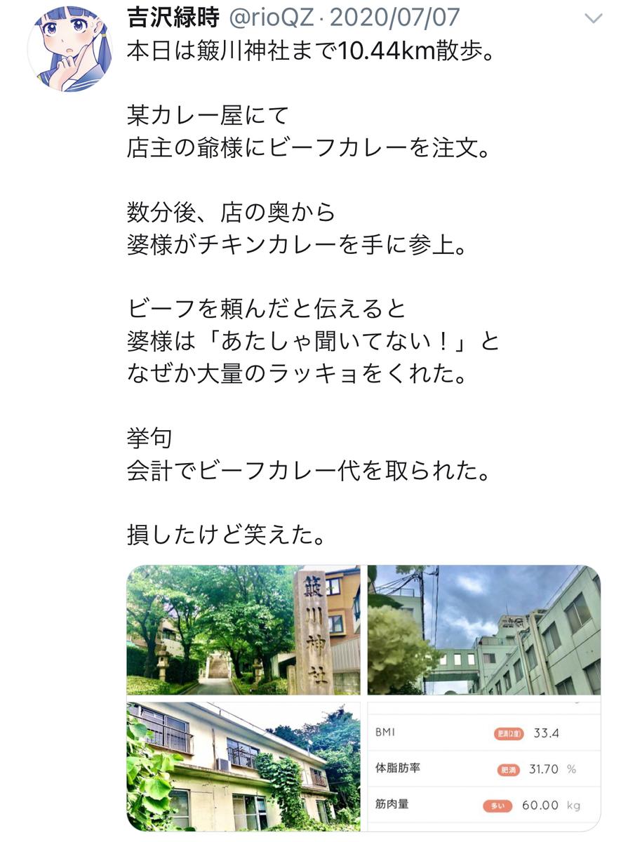 f:id:ryokuji:20201211145649j:plain
