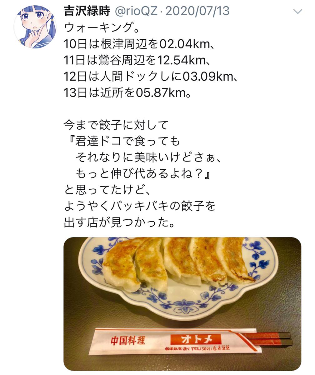 f:id:ryokuji:20201211145808j:plain