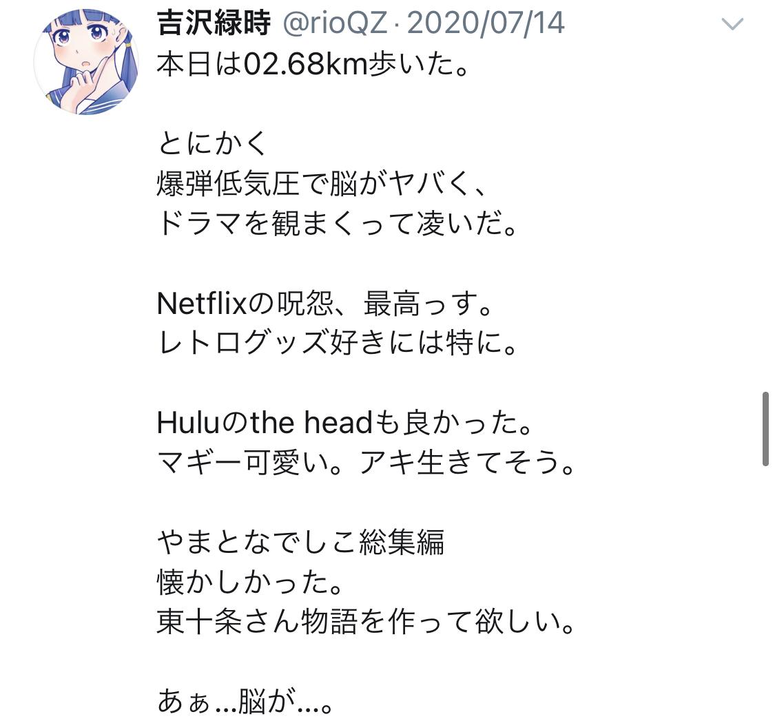 f:id:ryokuji:20201211145812j:plain