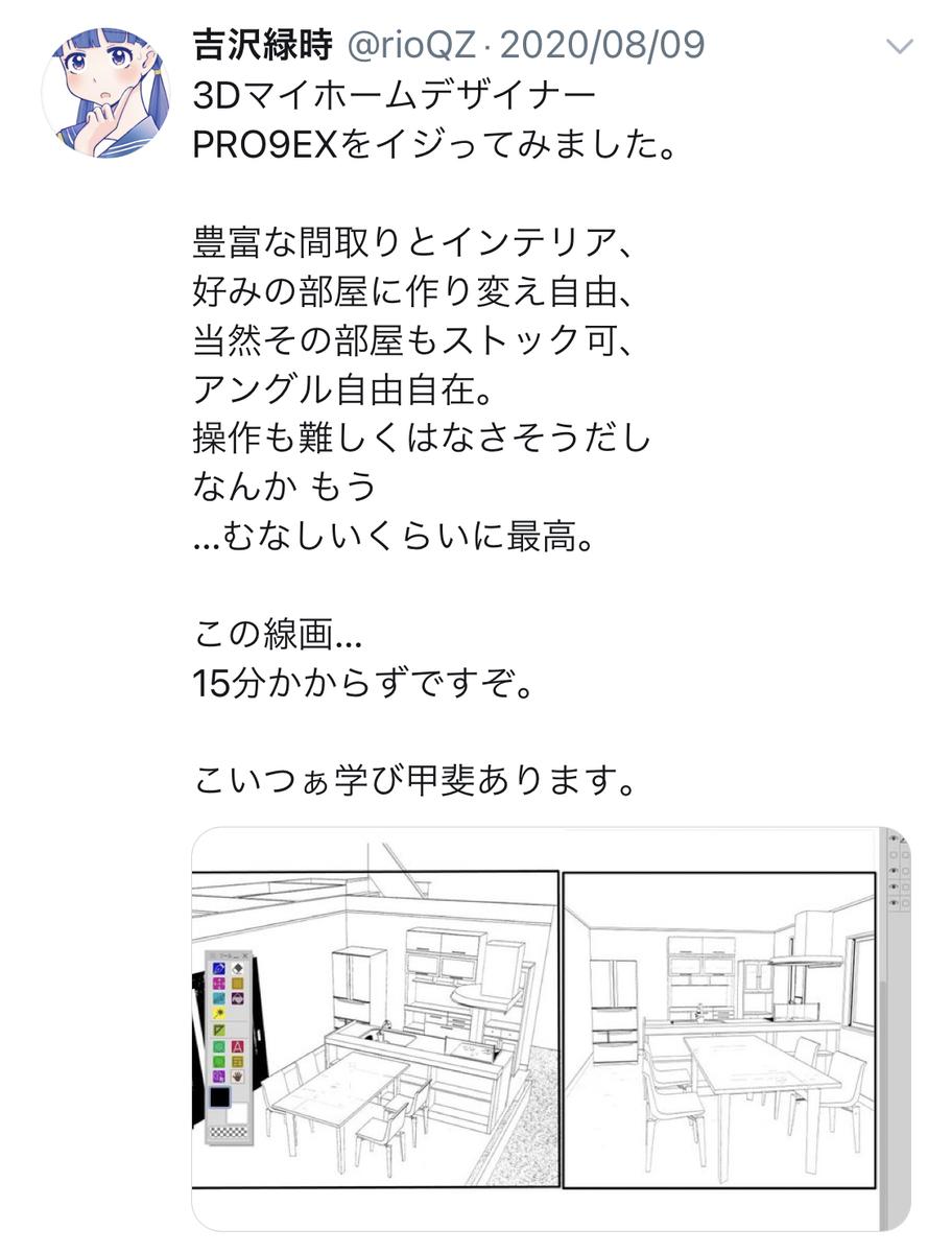 f:id:ryokuji:20201212201459j:plain