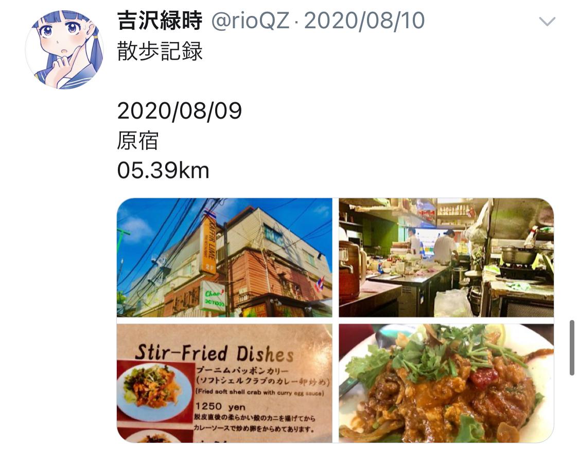 f:id:ryokuji:20201212201508j:plain