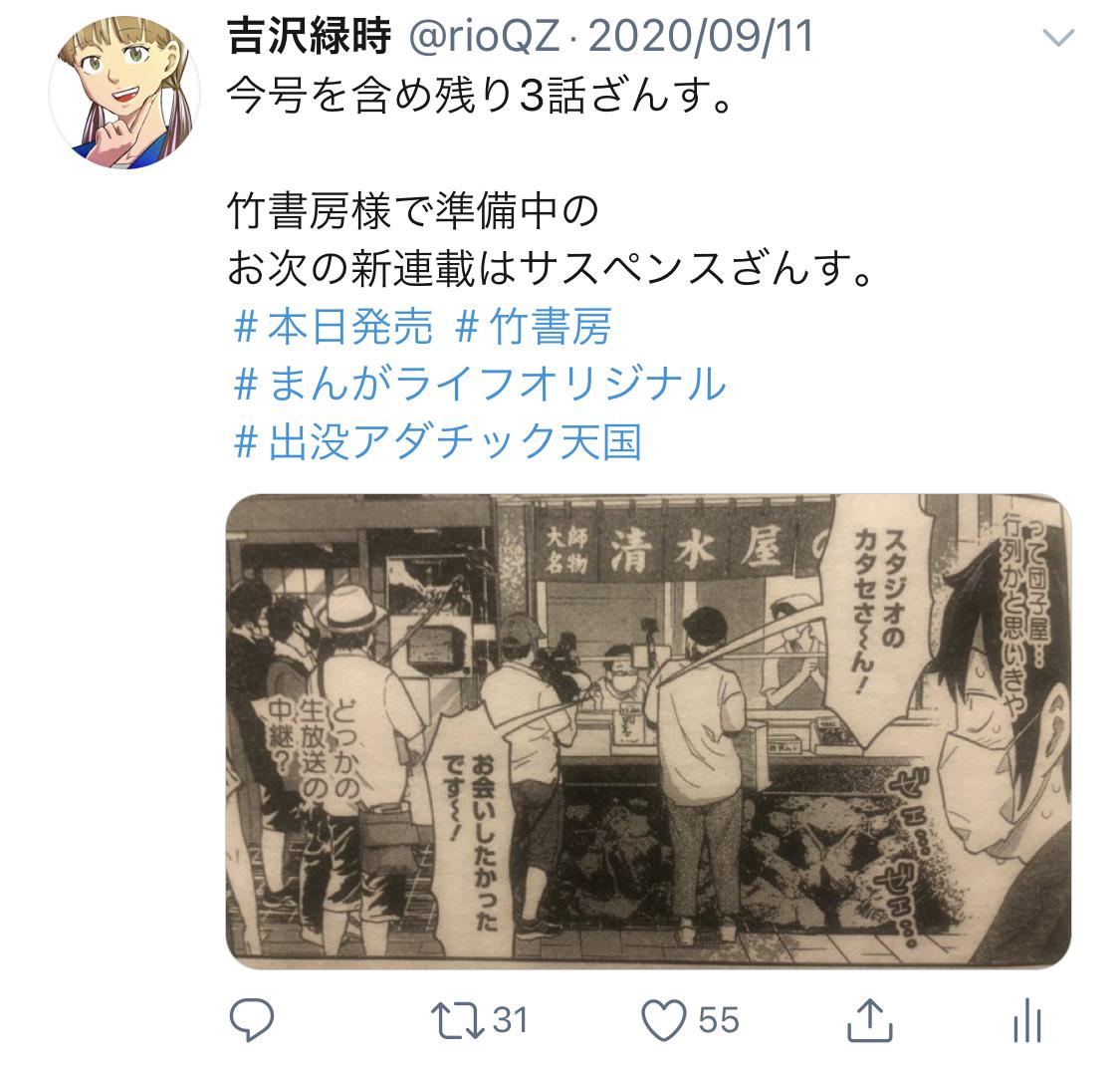 f:id:ryokuji:20201220151716j:plain
