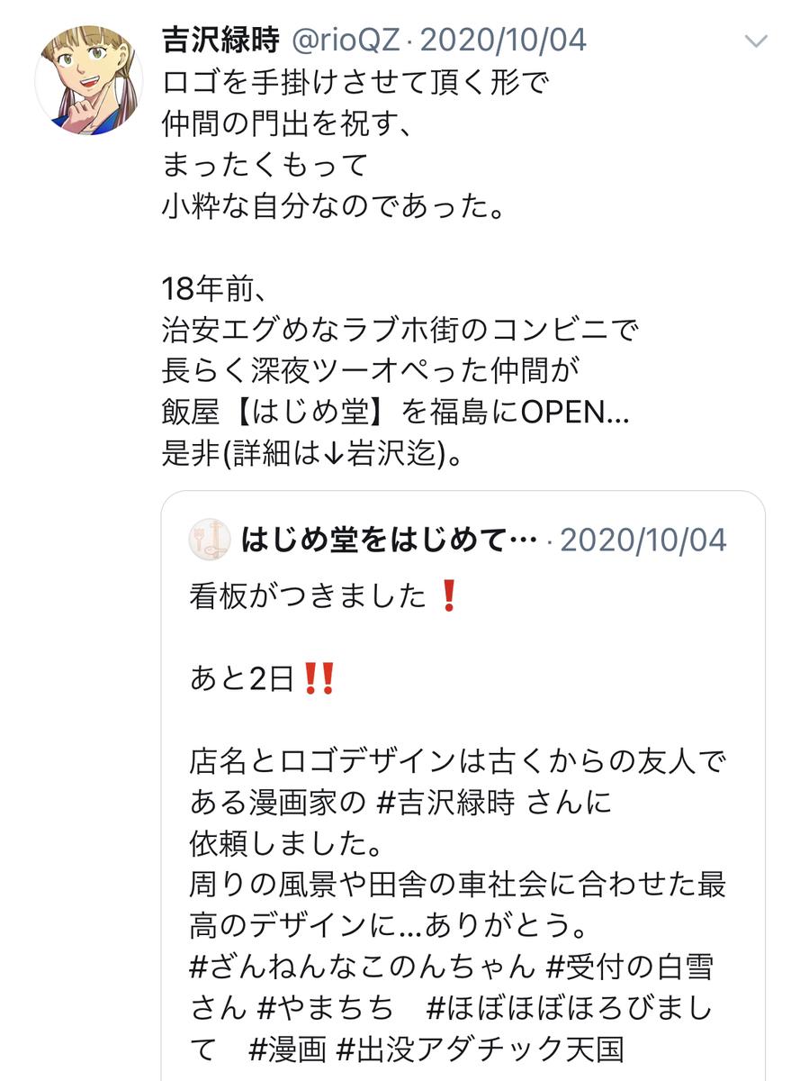 f:id:ryokuji:20210101203804j:plain