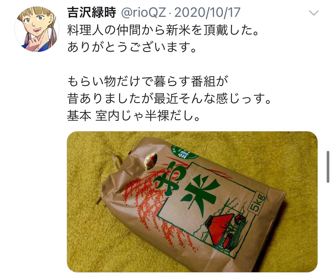f:id:ryokuji:20210101204041j:plain